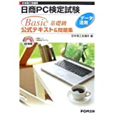 日商PC検定試験データ活用Basic基礎級公式テキスト&問題集