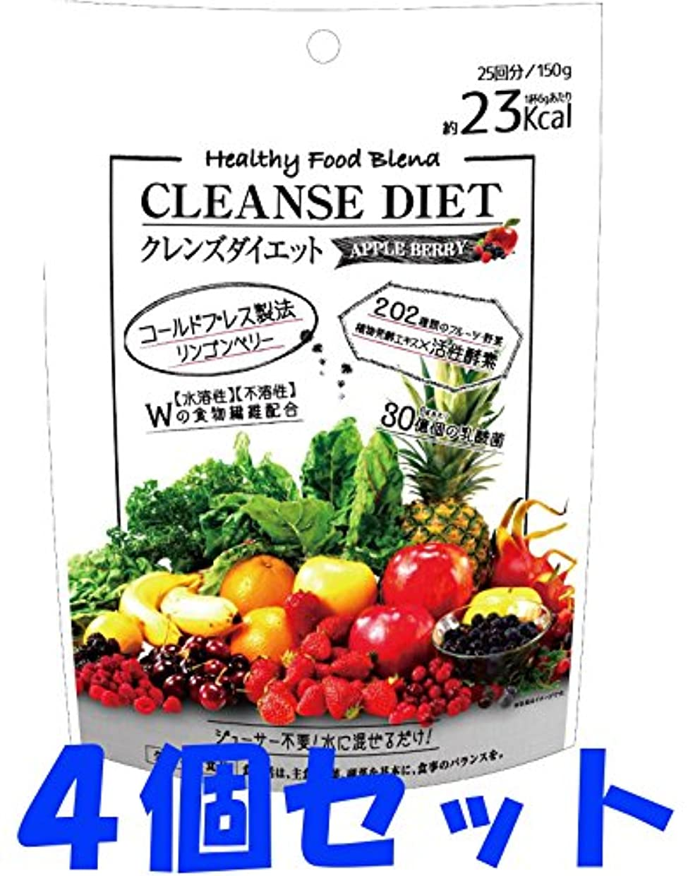 飲食店機知に富んだ乱暴な【4個セット】クレンズ ダイエット アップルベリー 150g