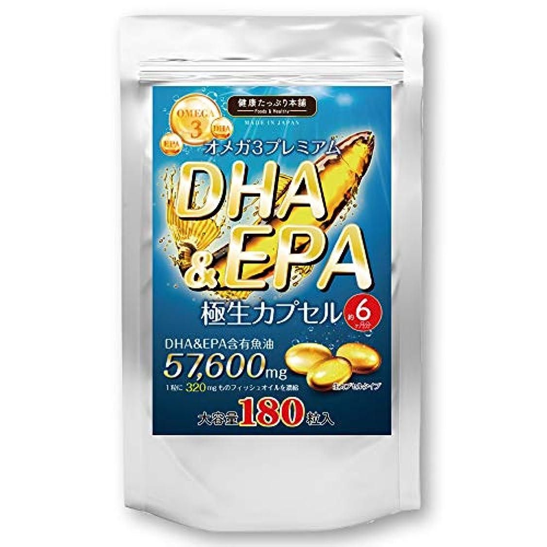 スラム街操作輝度オメガ3プレミアム DHA&EPA 極生ソフトカプセル 大容量約6ヶ月分/180粒(DHA含有魚油?EPA含有魚油)