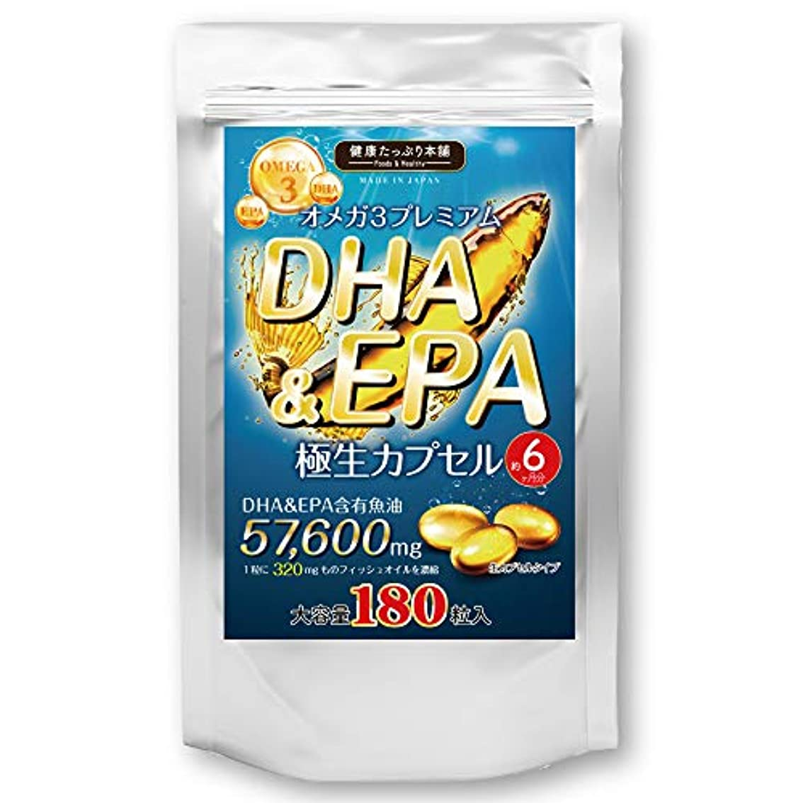 舞い上がるインディカ分割オメガ3プレミアム DHA&EPA 極生ソフトカプセル 大容量約6ヶ月分/180粒(DHA含有魚油?EPA含有魚油)