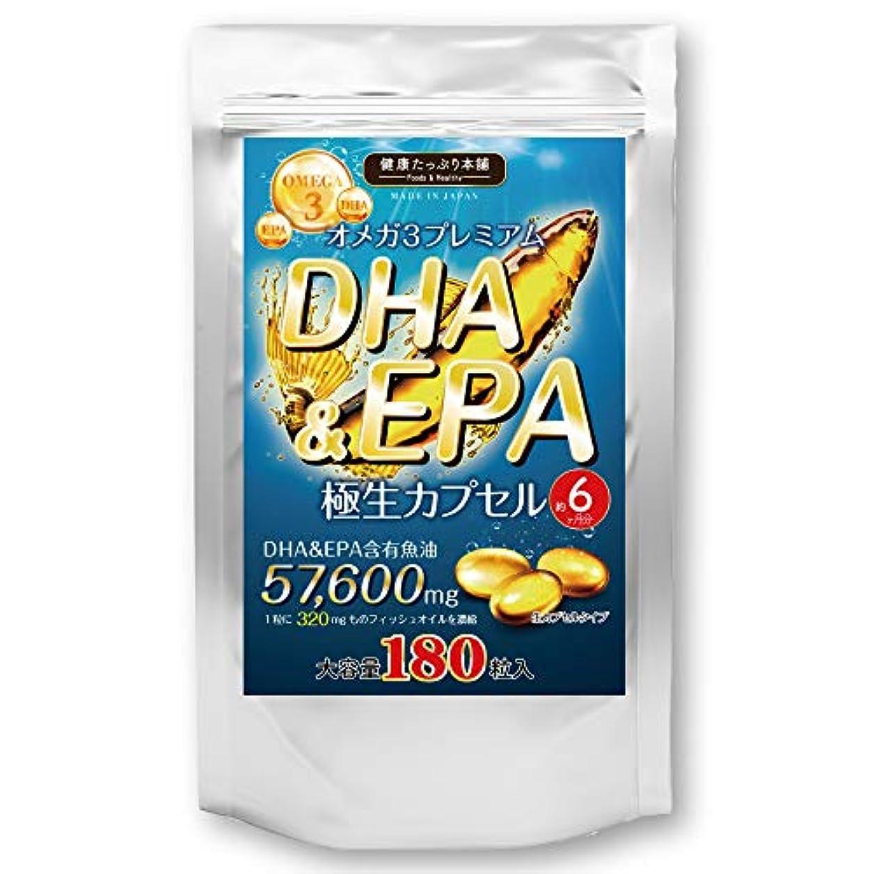 汗外交問題異なるオメガ3プレミアム DHA&EPA 極生ソフトカプセル 大容量約6ヶ月分/180粒(DHA含有魚油?EPA含有魚油)