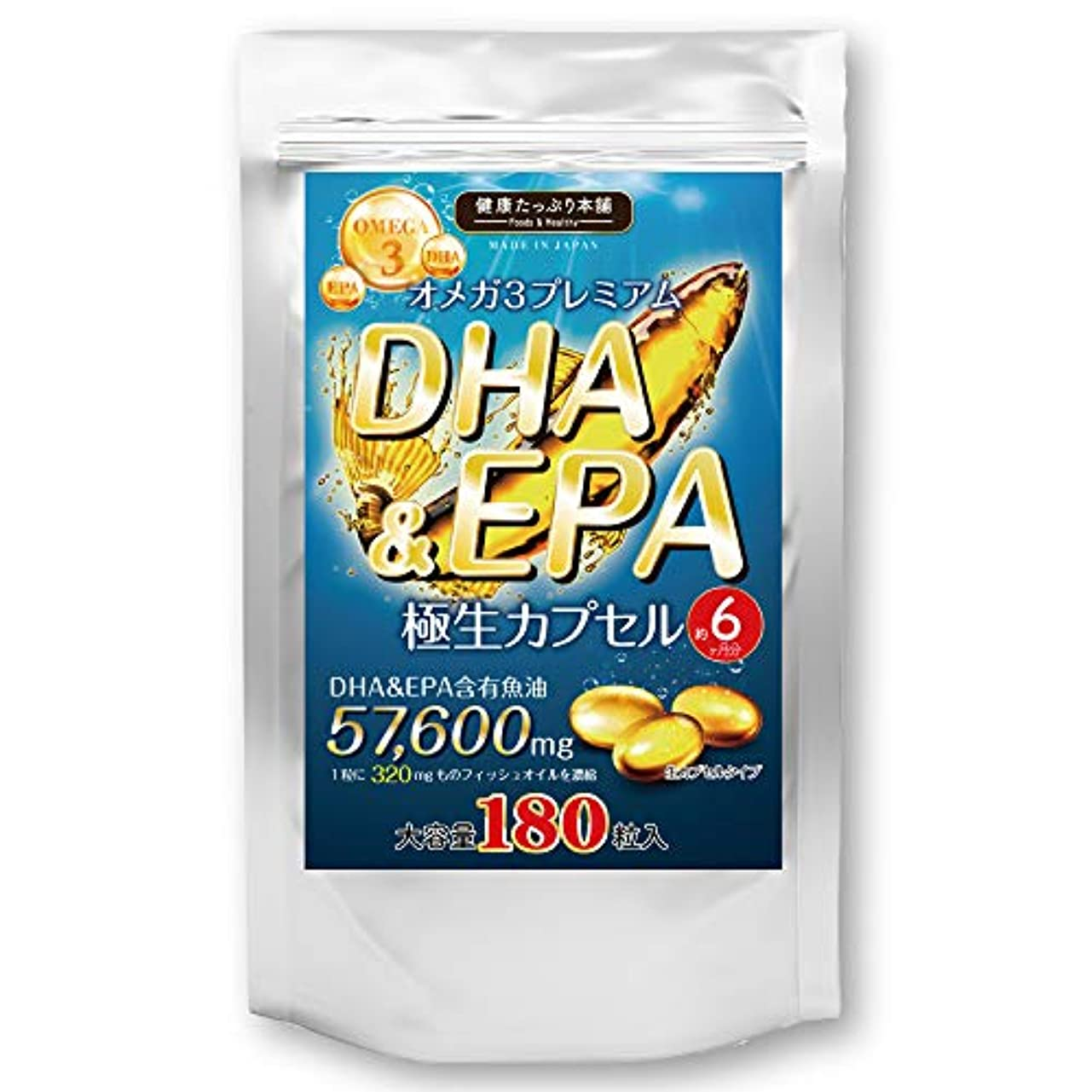 取り除くプラカードデッドオメガ3プレミアム DHA&EPA 極生ソフトカプセル 大容量約6ヶ月分/180粒(DHA含有魚油?EPA含有魚油)