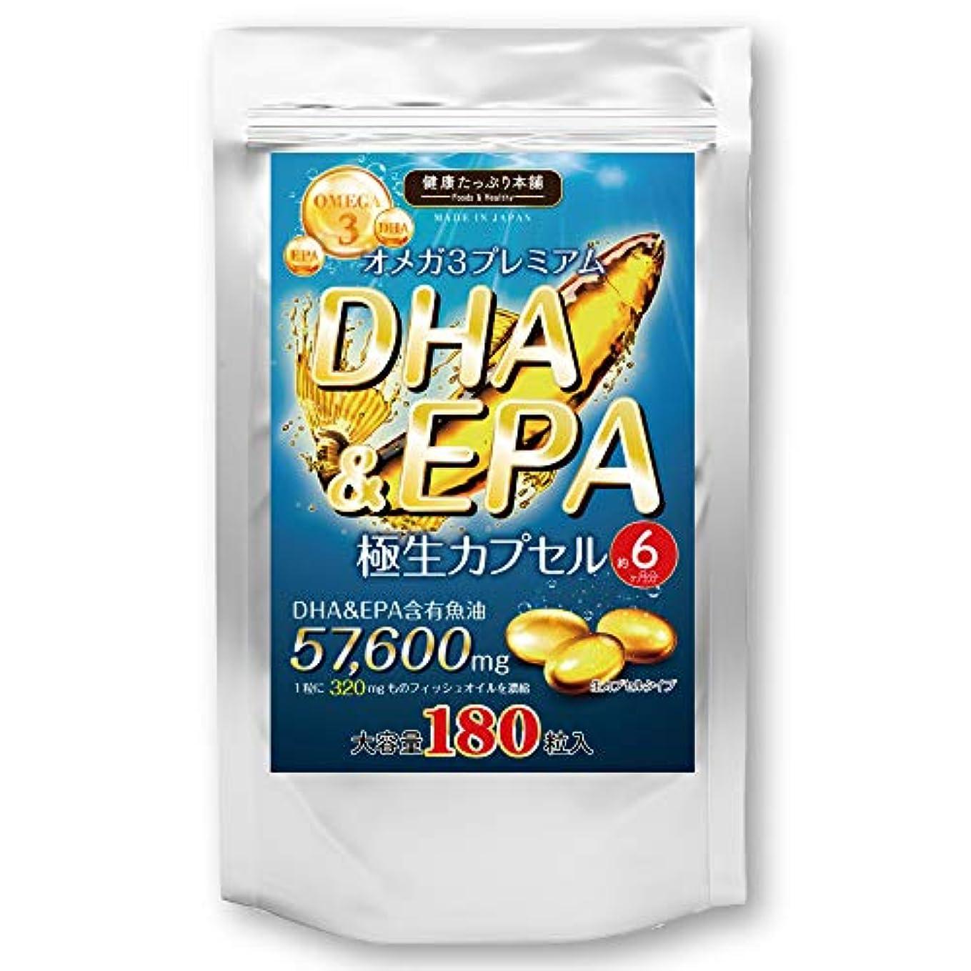 一目規範並外れたオメガ3プレミアム DHA&EPA 極生ソフトカプセル 大容量約6ヶ月分/180粒(DHA含有魚油?EPA含有魚油)