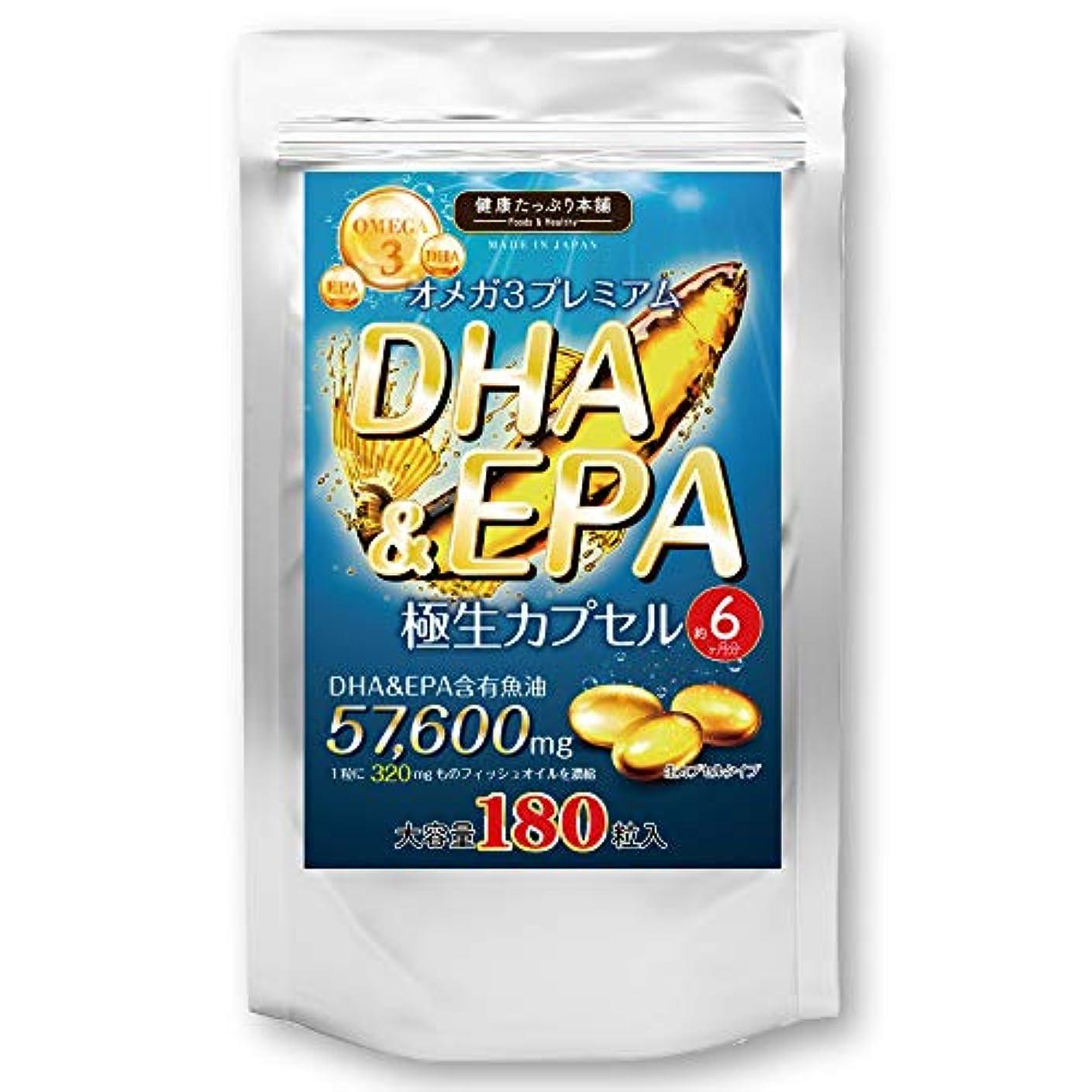 略すニッケル氏オメガ3プレミアム DHA&EPA 極生ソフトカプセル 大容量約6ヶ月分/180粒(DHA含有魚油?EPA含有魚油)