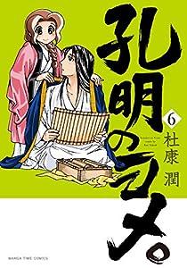 孔明のヨメ。 6巻 (まんがタイムコミックス)