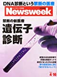 Newsweek (ニューズウィーク日本版) 2013年 4/16号 [雑誌]