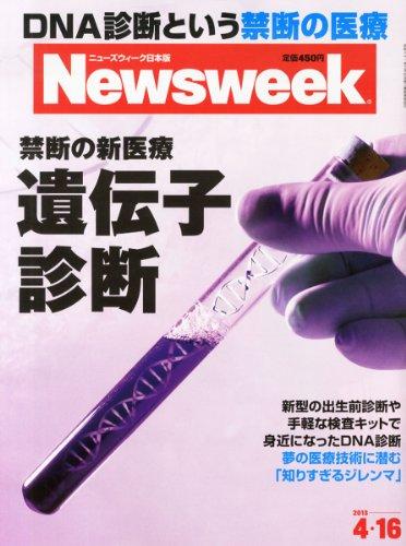 Newsweek (ニューズウィーク日本版) 2013年 4/16号 [雑誌]の詳細を見る