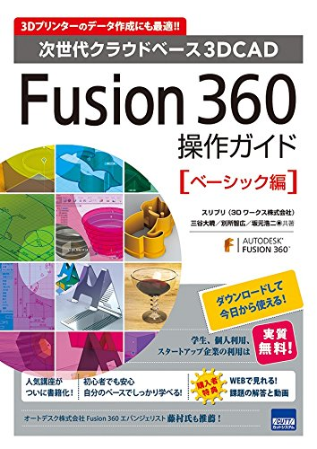 Fusion 360操作ガイド ベーシック編―次世代クラウドベース3DCADの詳細を見る
