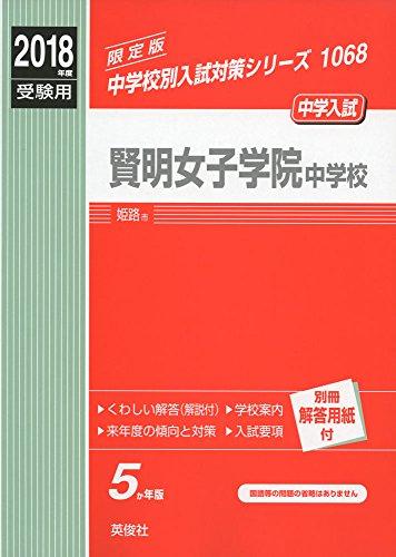 賢明女子学院中学校   2018年度受験用赤本 1068 (中学校別入試対策シリーズ)