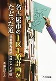 名古屋市の1区1館計画がたどった道―図書館先進地の誕生とその後