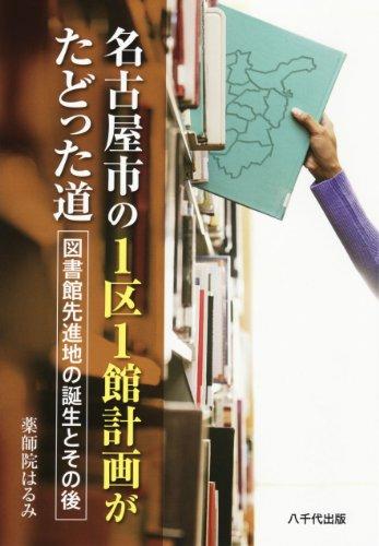 名古屋市の1区1館計画がたどった道―図書館先進地の誕生とその後の詳細を見る