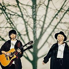 桜咲け♪吉田山田のCDジャケット