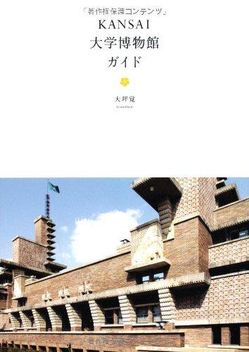 KANSAI大学博物館ガイド (P-Vine Books)