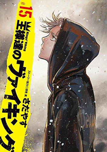 王様達のヴァイキング(15) (ビッグコミックス)