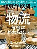 週刊東洋経済 2018年8/25号 [雑誌]