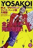 ほっとこうちよさこい増刊号2013