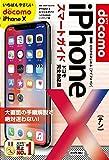 ゼロからはじめる iPhone X スマートガイド ドコモ完全対応版
