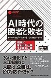 日経BP社 トーマス・H・ダベンポート/ジュリア・カービー AI時代の勝者と敗者の画像