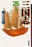 三国志 (25) (潮漫画文庫)