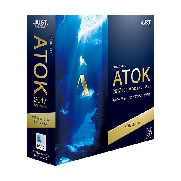 ATOK 2017 for Mac [プレミアム...の商品画像