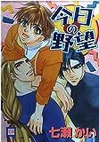今日の野望 (花音コミックス)