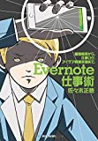 Evernote仕事術