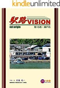 駅路VISION 15巻 表紙画像