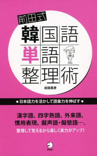 前田式韓国語単語整理術―日本語力を活かして語彙力を伸ばすの詳細を見る