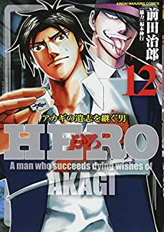 HERO -アカギの遺志を継ぐ男-の最新刊