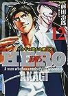 HERO -アカギの遺志を継ぐ男- 第12巻