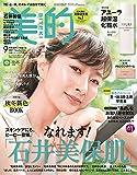 美的(BITEKI) 付録違い版 2021年 09 月号増刊 [雑誌]
