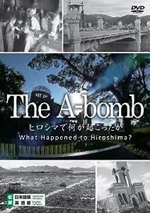 THE A-bomb ヒロシマで何が起こったか [DVD]