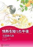 情熱を知った午後(前編)レオパルディ家の掟 Ⅰ (ハーレクインコミックス)