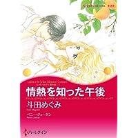 情熱を知った午後(後編)レオパルディ家の掟 Ⅰ (ハーレクインコミックス)