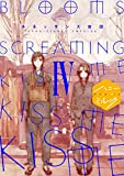 BLOOMS SCREAMING KISS ME KISS ME KISS ME 分冊版(4) (ハニーミルクコミックス)