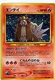 ポケモンカードゲーム sam_r4 エンテイ (特典付:限定スリーブ オレンジ、希少カード画像) 《ギフト》