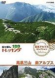にっぽんトレッキング100 日本アルプス セレクション 鳳凰三山 南アルプス[DVD]