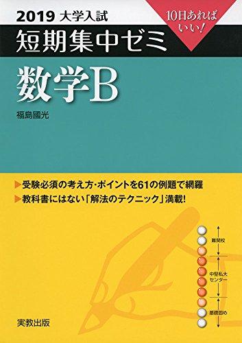 大学入試短期集中ゼミ数学B 2019―10日あればいい!