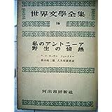 世界文学全集〈第2期 第16〉ウィラ・キャザー,フォークナー (1956年)