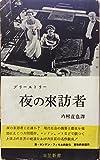 夜の来訪者 (1955年) (三笠新書)