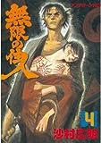 無限の住人(4) (アフタヌーンKC (119))