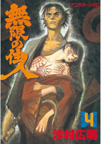 無限の住人(4) (アフタヌーンコミックス)