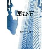 囲む石 (ヒロエンタープライズシリーズ)
