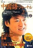 中国語ジャーナル 2007年 02月号 [雑誌]