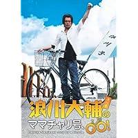 浪川大輔のママチャリ号、GO!