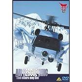 AIR RESCUE WING 航空自衛隊航空救難団 [DVD]