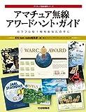 アマチュア無線 アワードハント・ガイド (アマチュア無線運用シリーズ)