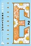 エキセントリクス〔文庫版〕(2) (小学館文庫)