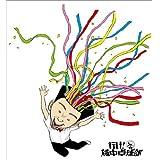 『行け! 稲中卓球部』20周年メモリアルBOX「おめでたい。」 (講談社キャラクターズA)