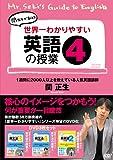 世界一わかりやすい英語の授業4[DVD]